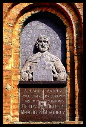 Петро Мілонег, архітектор в епоху Стародавньої Русі
