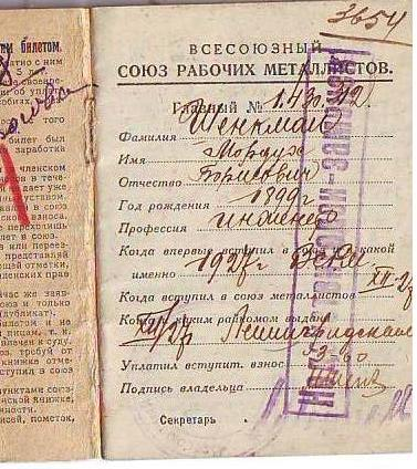 Профсоюзний квиток М. Шенкмана
