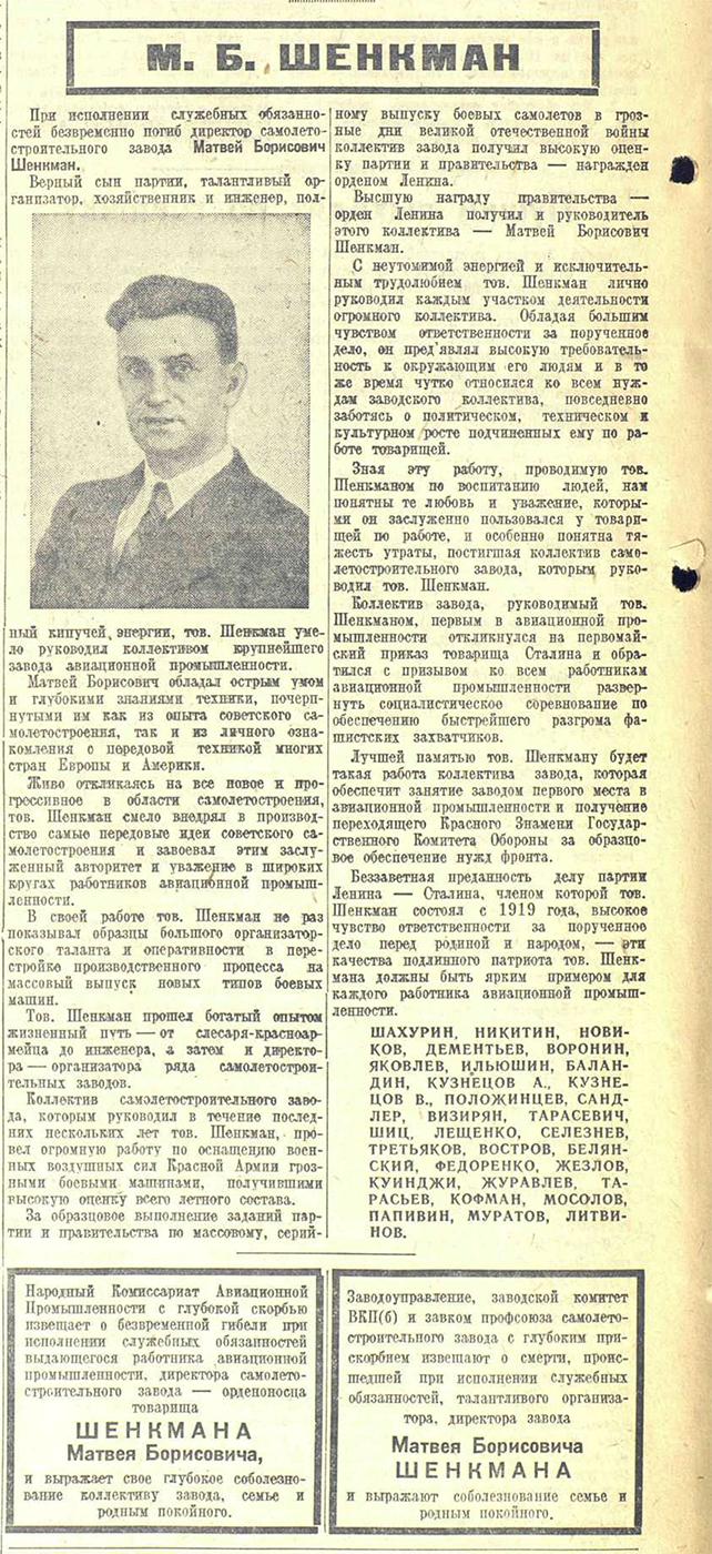 Вирізка з газети «Известия» №119 від 23 травня 1942 року