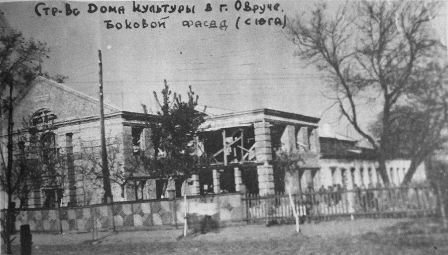 """Будівніцтво Овруцького """"Будинку Культури"""""""