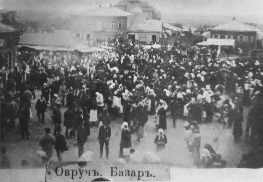 Овруч, базар.  1917