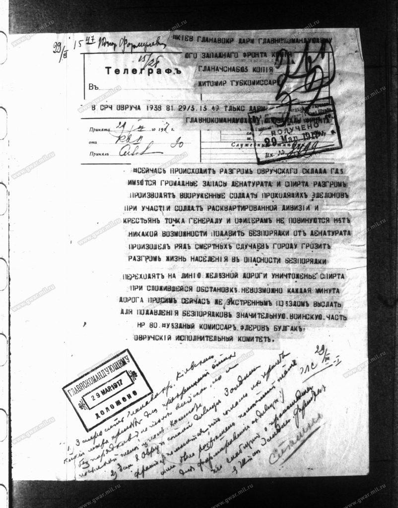 Термінове донесення від 29.03.1917 року. Овручский Виконавчий Комітет, комісар Флеров Булгак