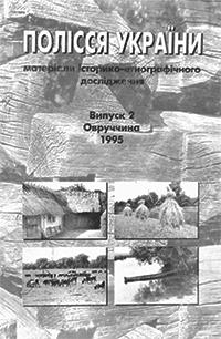 Полісся України: Матеріали історико-етнографічного дослідження. Випуск 2, Овруччина