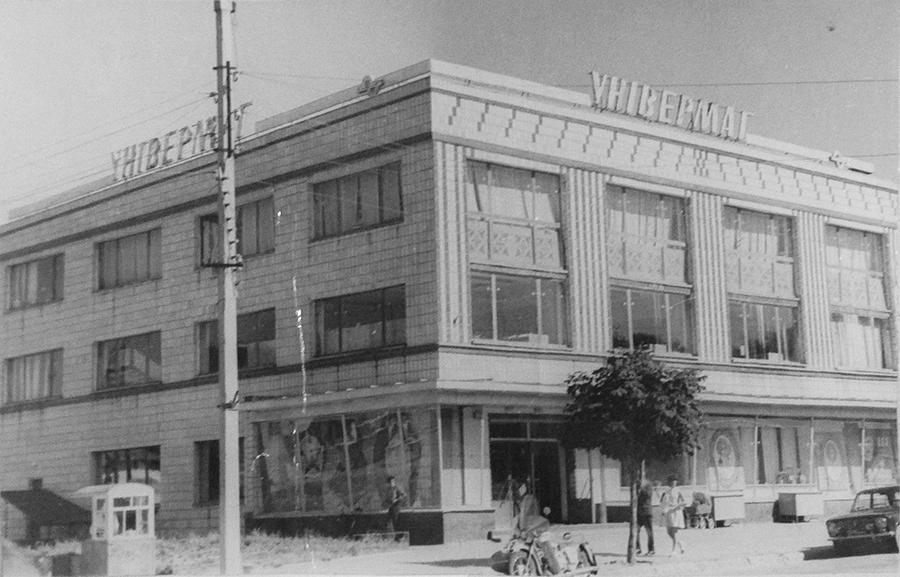 """Універмаг """"Овруч"""" 1975 р."""