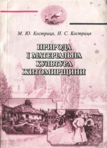 Природа і матеріальна культура Житомирщини | М.Ю.Костриця, Н.С.Костриця