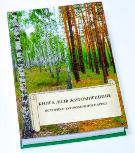 Книга лісів Житомирщини