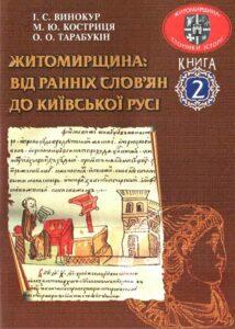 Житомирщина: від ранніх слов'ян до Київської Русі