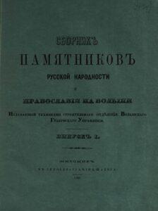 Сборникъ памятниковъ русской народности и православія на Волыни
